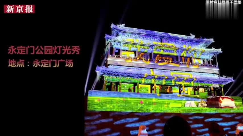 视频:最新情报!京城19场元宵灯会灯光秀6场已售