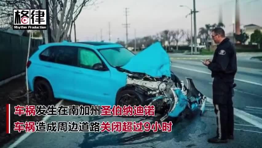 视频:华裔男子饮酒吸麻后驾车 撞死休班警察