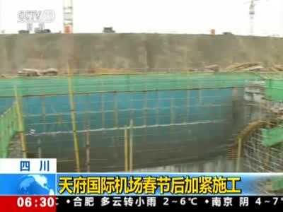 《朝闻天下》四川:天府国际机场春节后加紧施工