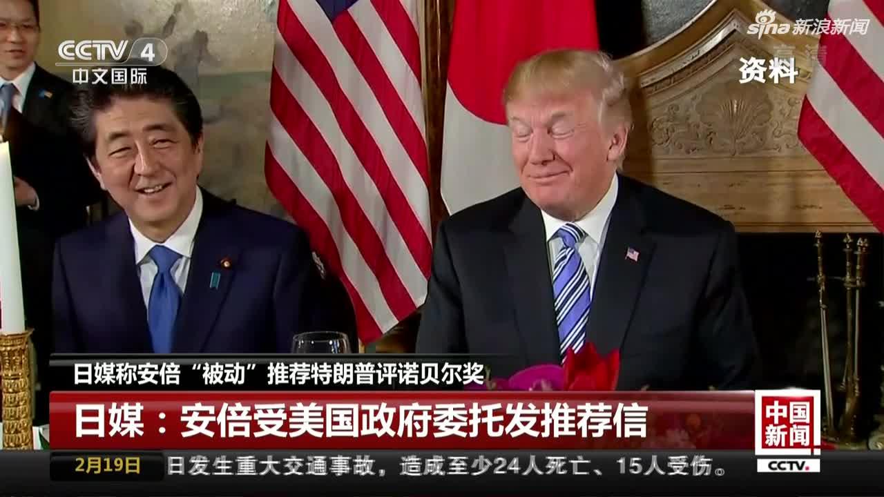 """视频-日媒:安倍是""""被动""""推荐特朗普评诺贝尔奖"""