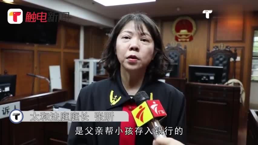 视频 父亲挪用儿子3000元压岁钱 法院:连本带