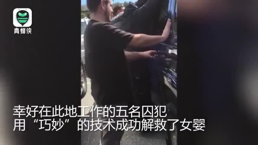 """视频:女婴反锁车内快要窒息 正在服刑偷车贼""""故技"""