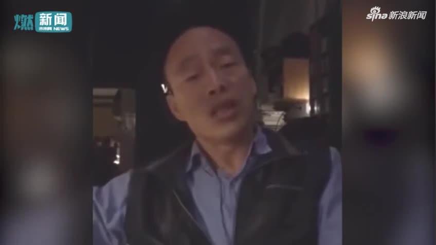 视频-韩国瑜酒后吐真言狂批蔡英文2分钟:台湾人到