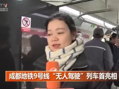 """成都地铁9号线""""无人驾驶""""列车首亮相"""