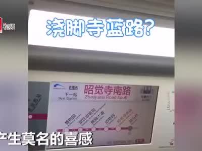 假如成都地铁用方言报站?