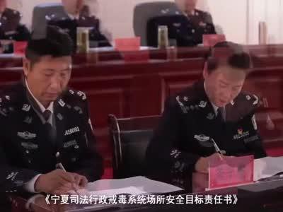 适应新常态   展现新作为  努力开创宁夏司法行政戒毒工作新局面