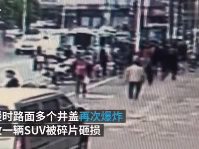 东莞一道路井盖连续被炸飞,砸中行人和车