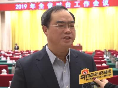 湖南省委台办主任肖祥清接受新浪湖南采访
