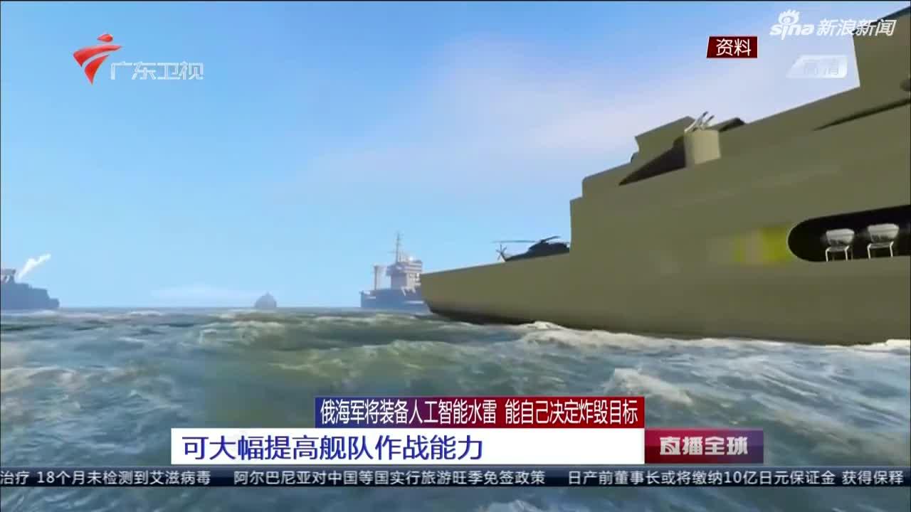 视频:俄海军将装备人工智能水雷 能自己决定炸毁目