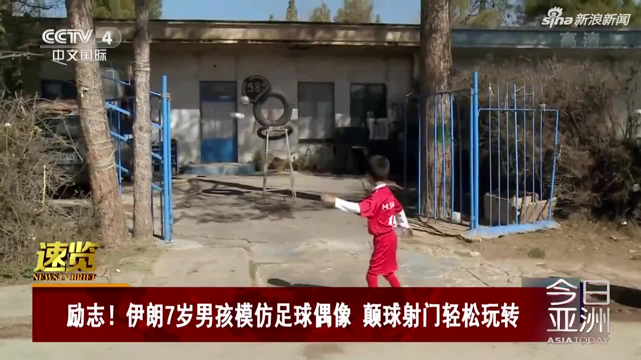 视频:伊朗7岁男孩模仿足球偶像 颠球射门轻松玩转