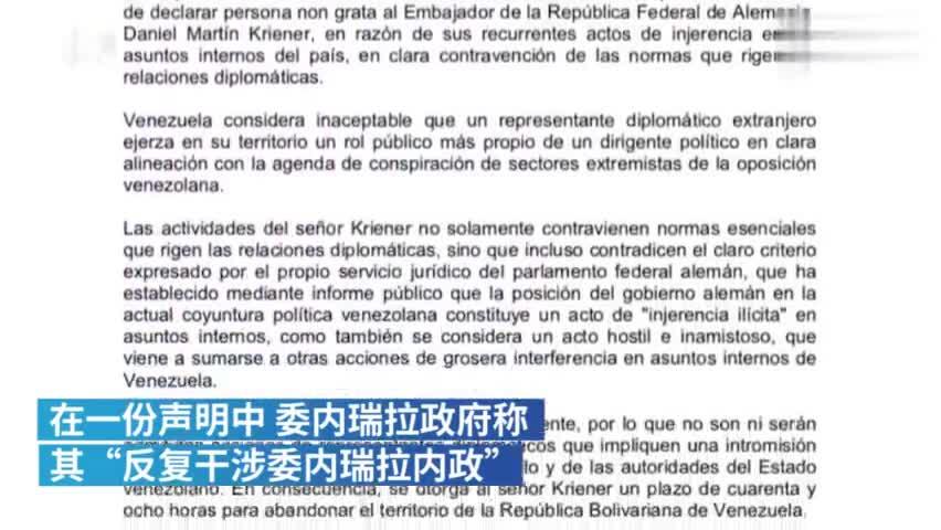 视频-因为支持瓜伊多 德国驻委内瑞拉大使遭驱逐