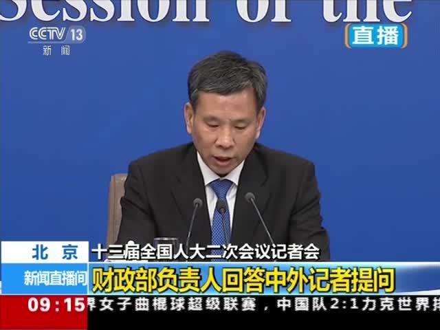 视频-如何平衡财政收支?财政部部长:当好铁公鸡