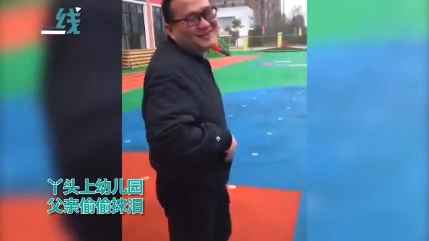 视频:孩子第一天上幼儿园爸爸痛哭 妈妈一旁又心疼