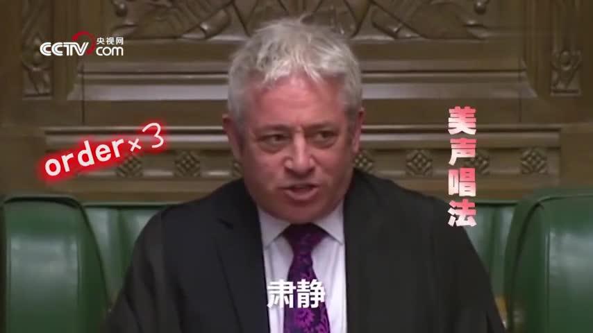 """视频-英国议会又""""吵翻"""" 英议长无奈半分钟连说5"""