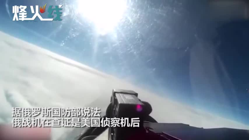 视频-俄苏-27战机拦截美侦察机 快速前插将其驱