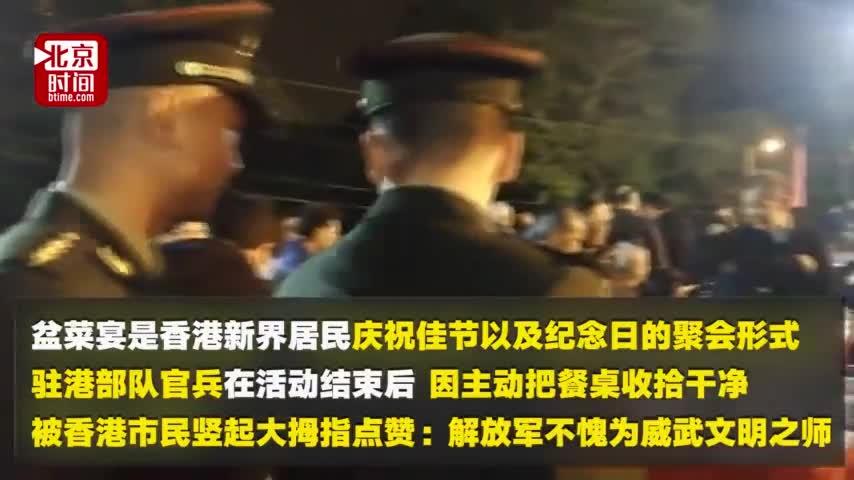 视频-受邀赴宴后收拾餐桌 香港市民点赞驻港官兵