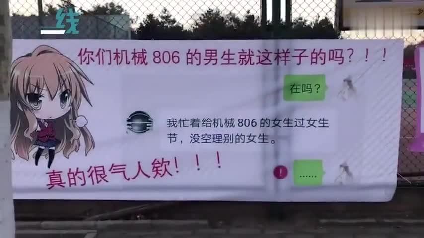 视频-清华大学开启女生节条幅大战:条幅千万条 女
