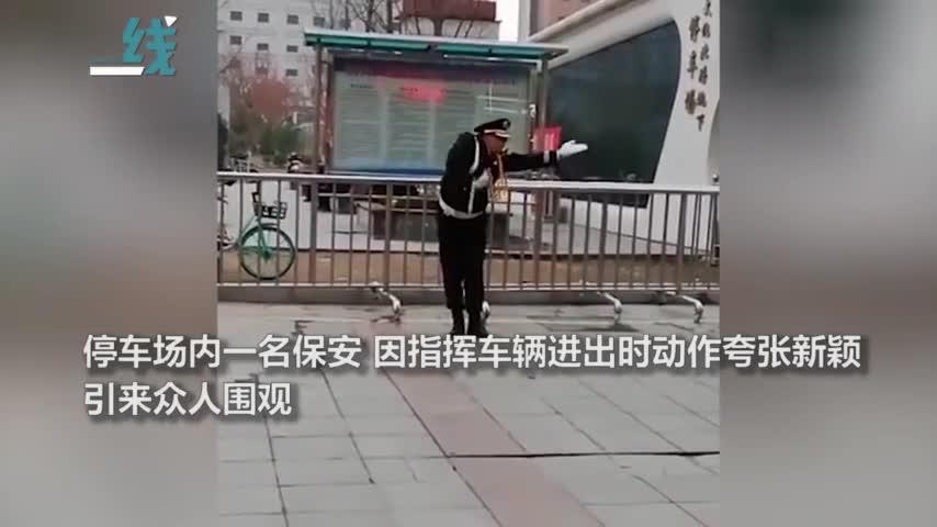 """视频:停车场保安自创""""妖娆舞姿""""指挥 魔性哨声引"""