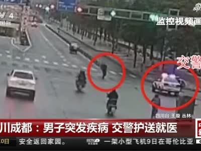 《中国新闻》四川成都:男子突发疾病  交警护送就医