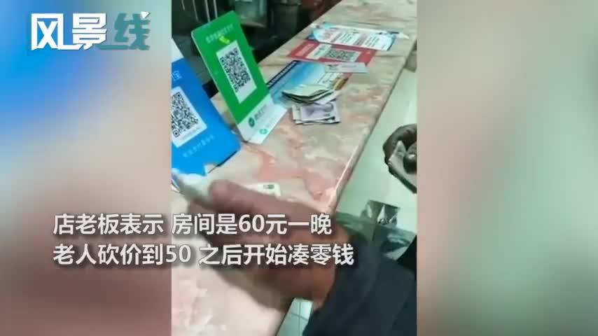 视频-七旬老人住店掏一元五元零钱凑房费 老板看着