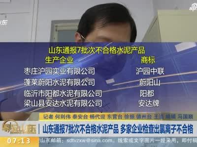 《早安山东》山东通报7批次不合格水泥产品  多家企业检查出氯离子不合格