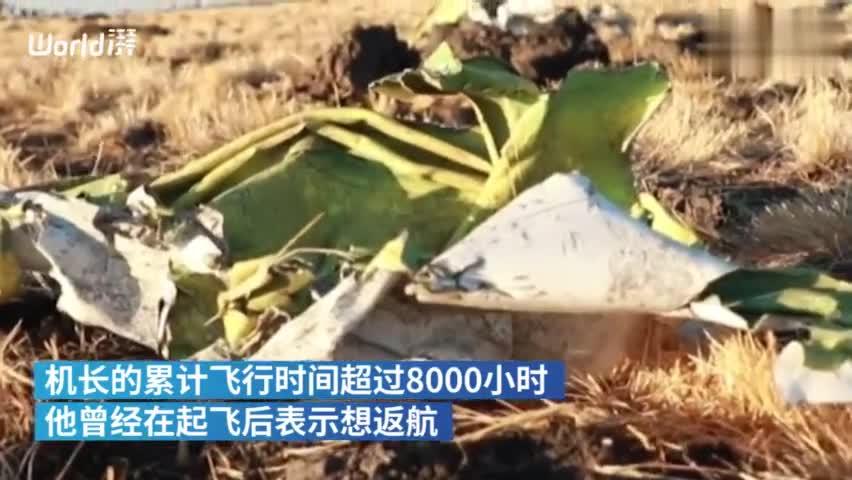 视频-埃塞俄比亚航空召开发布会:尚不清楚坠机原因
