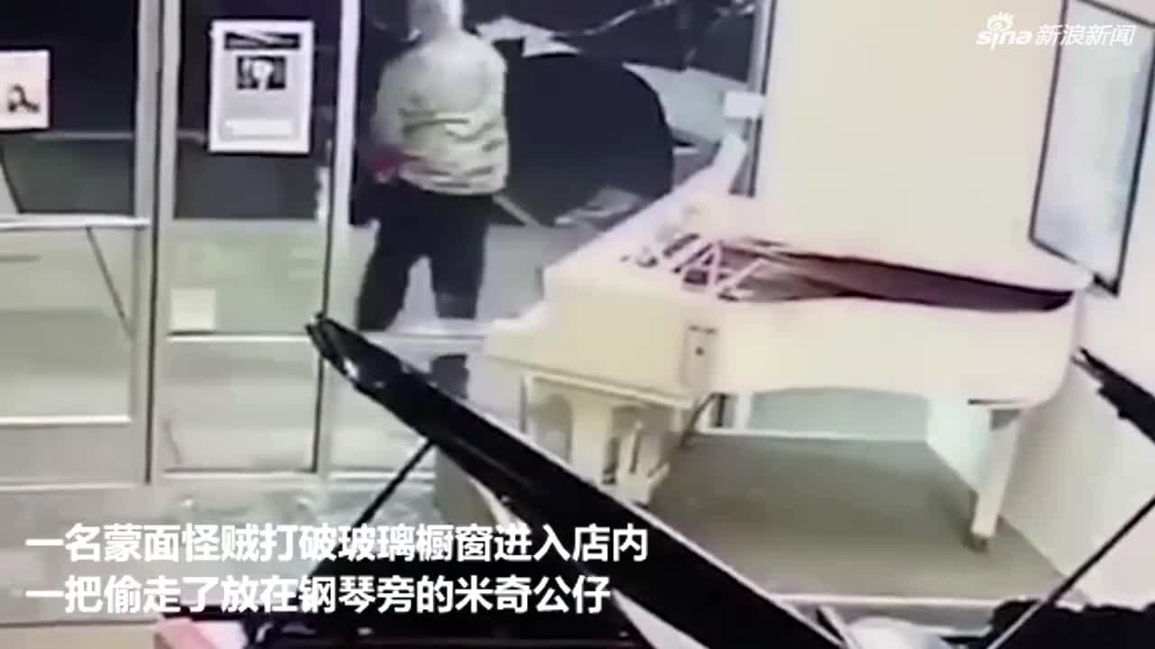 视频:蒙面怪贼破窗闯入琴行 一把扯走钢琴旁的米奇