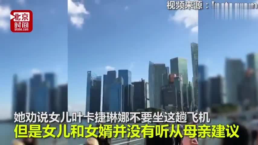 视频:埃航空难遇难者母亲说起飞前有不好预感 曾劝