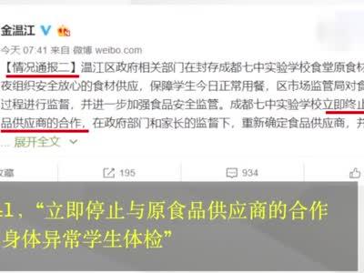四川教育厅长朱世宏:全面排查全省学校食堂