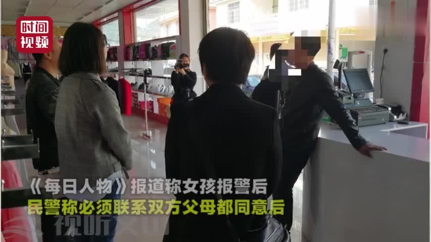 视频-女孩被要求相亲欲离开遭阻挠? 警方:女子未