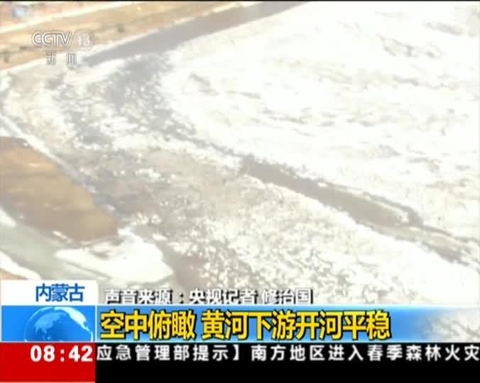 视频-空中俯瞰 黄河下游开河平稳