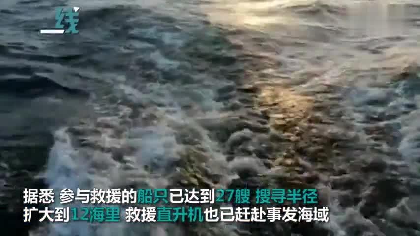 视频-岱山被撞渔船12人仍失联:救援画面曝光!