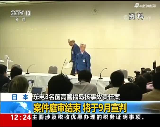 视频-日本东电3名前高管福岛核事故责任案庭审结束