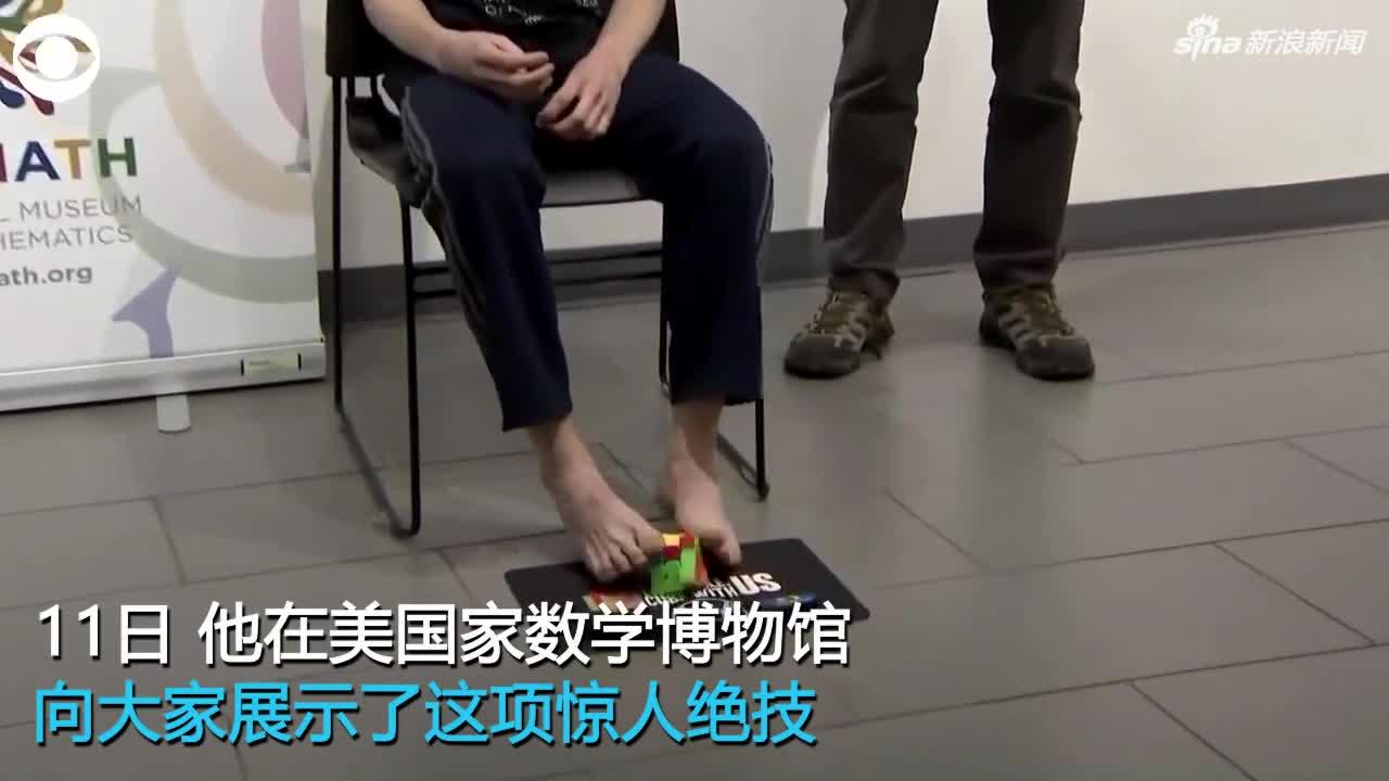 视频:16岁少年不到17秒用脚还原魔方 打破世界