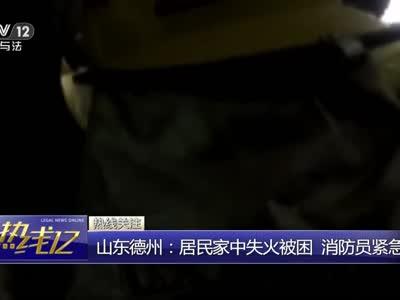 《热线12》山东德州:居民家中失火被困  消防员紧急营救