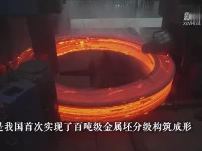 真·重量级!山东成功轧制重达150吨的不锈钢环形件