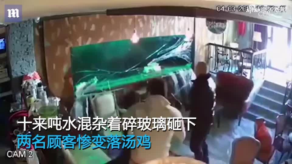 """视频:实拍巨型鱼缸爆裂瞬间 两男子遭十来吨""""洪水"""