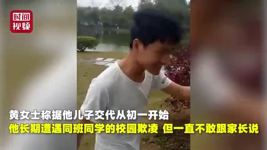 视频:广东一14岁男生遭10名同学围殴手脚淤肿