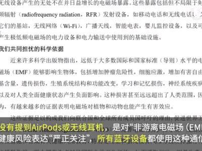 苹果回应AirPods致癌:放心使用,不负责第三方传言准确性