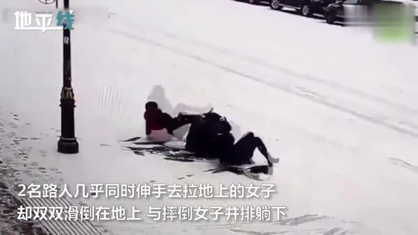 """视频-女子雪地滑倒 路人伸出援手却""""神同步""""并排"""
