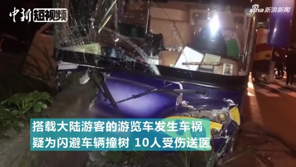 视频-游览车在台湾花莲发生车祸 10名大陆游客受
