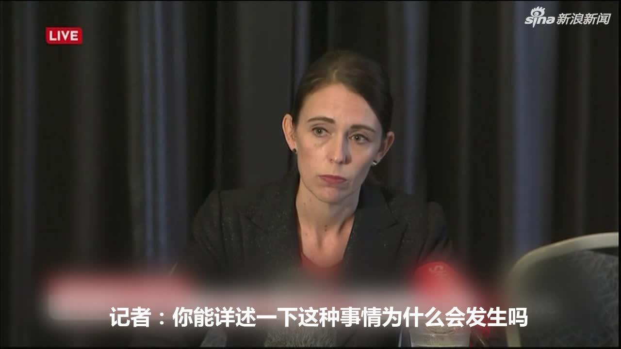 视频-新西兰总理回应枪击案:这是史无前例的暴力行
