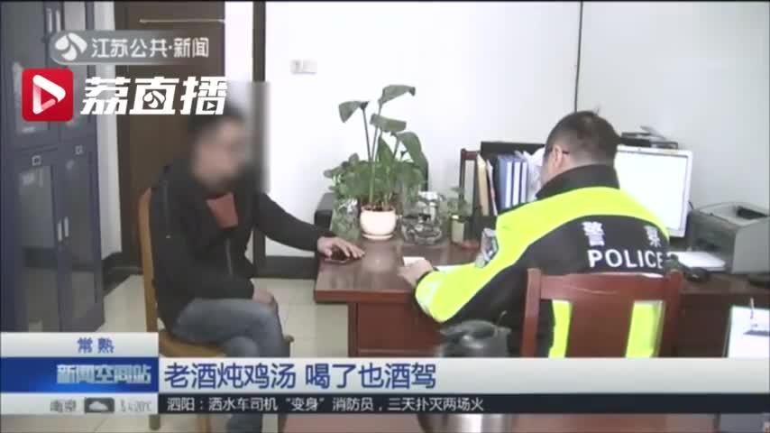 视频-司机被查出酒驾喊冤:我只喝了碗老酒炖鸡汤