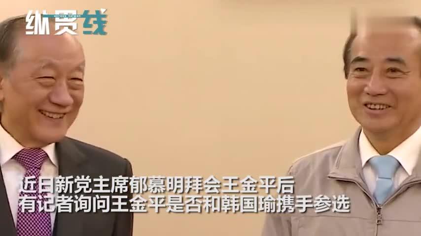 """现场视频:要当韩国瑜""""副手""""参选2020? 王金"""