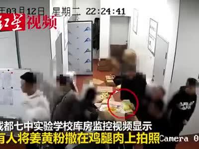 视频:成都七中实验学校监控曝光 有人将姜黄粉撒在鸡腿肉上拍照