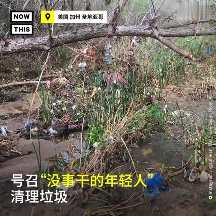 视频-最环保网络挑战风靡全球:捡垃圾挑战