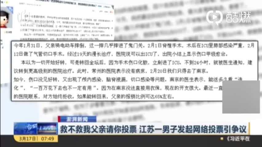 视频-救不救我父亲请你投票 江苏一教师发起网络投