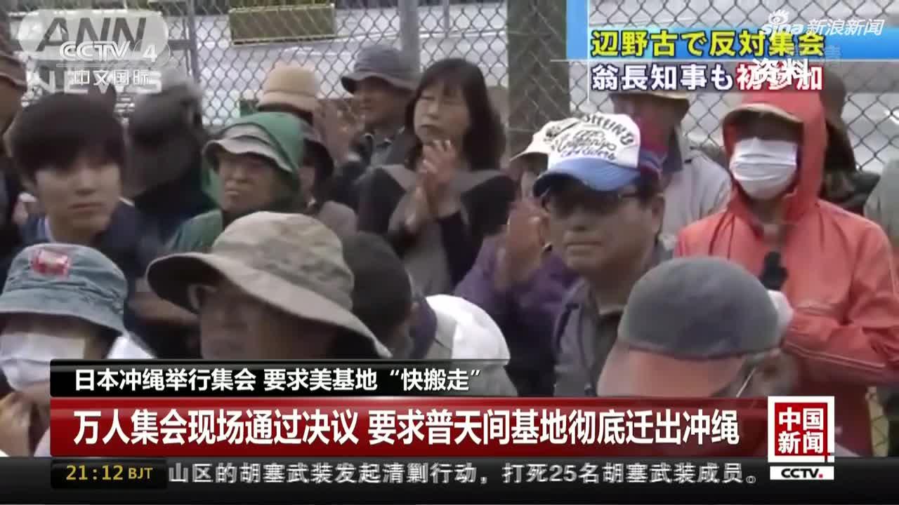"""视频-日本冲绳举行集会 要求美基地""""快搬走"""""""