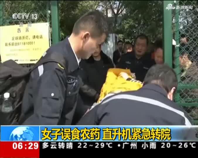 视频-女子误食农药 直升机紧急转院