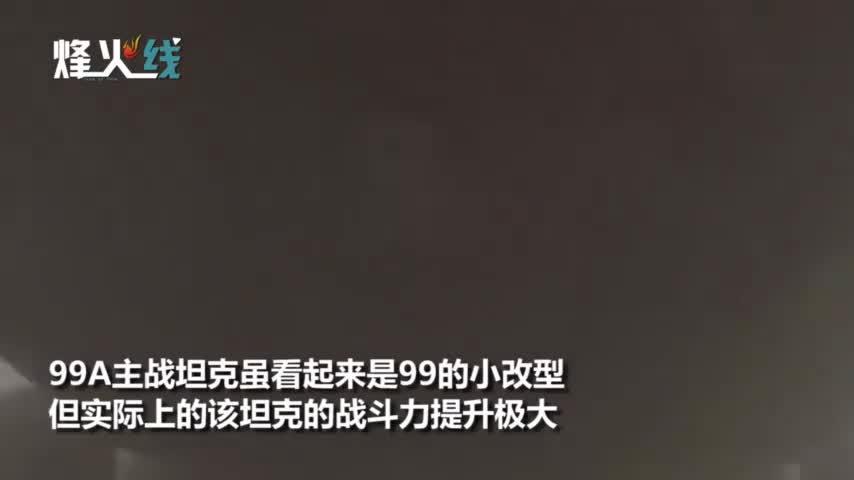 """视频:""""土豪旅""""来袭!99A坦克内部画面曝光 射"""